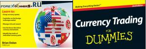 Currency Trading For Dummies – 2nd Edition by Brian Dolan