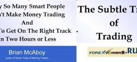 The Subtle Trap of Trading by Brian McAboy