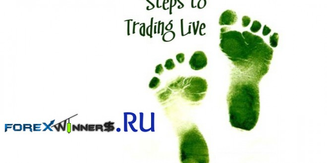 Steps To Trading Live and be a successful trader (1)