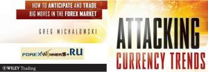 Attacking Currency Trends How to Anticipate and Trade Big Moves